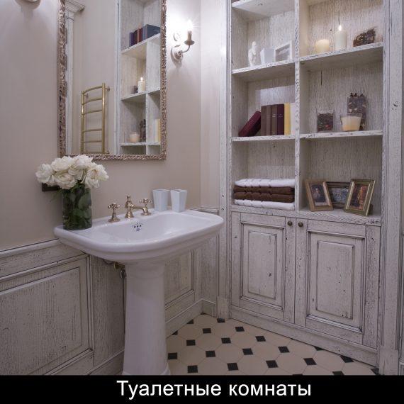 Туалетные комнаты