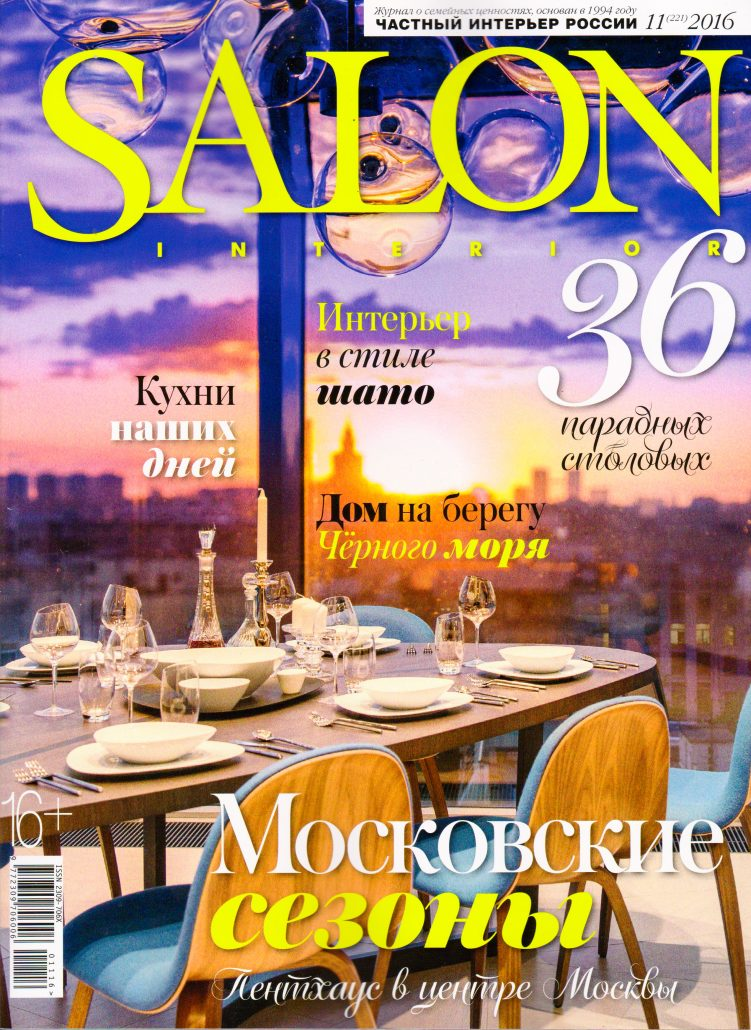 SALON №11 (221) 2016