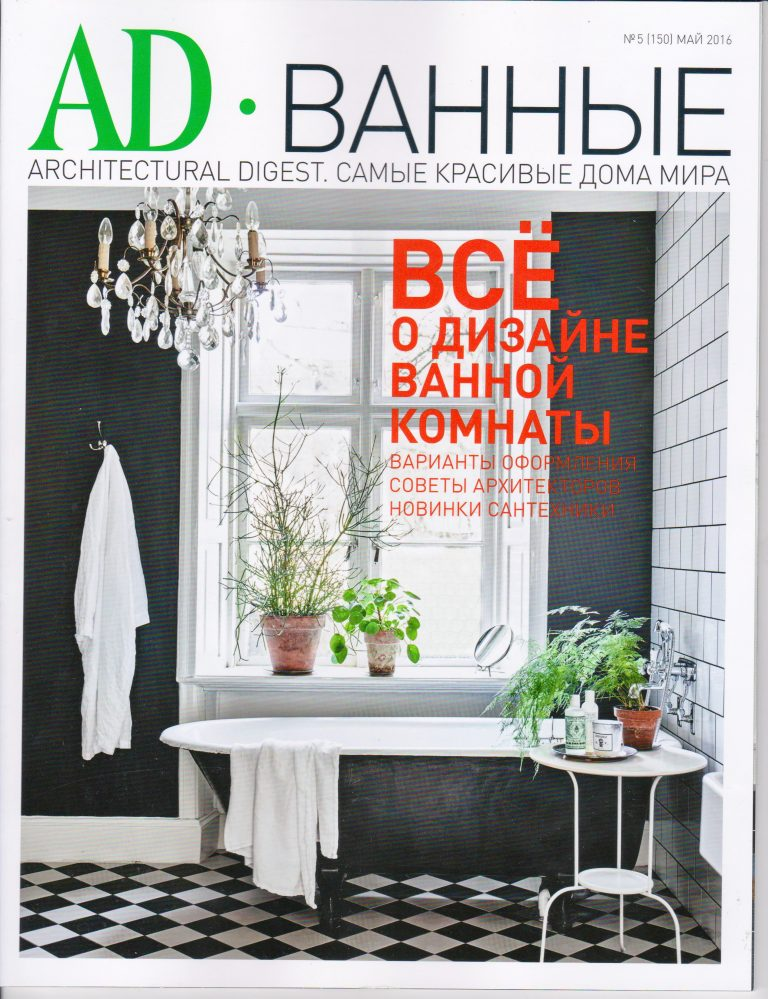 AD №5 (150) май 2016