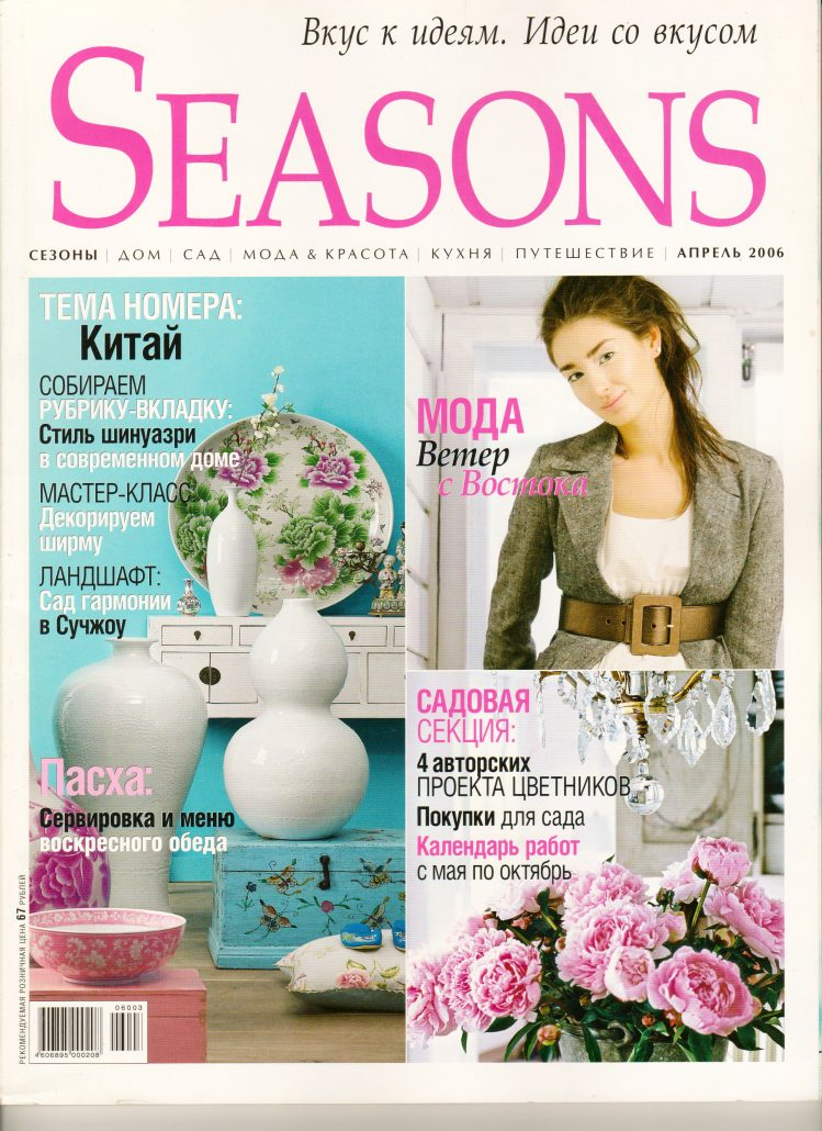 SEASONS выпуск апрель 2006