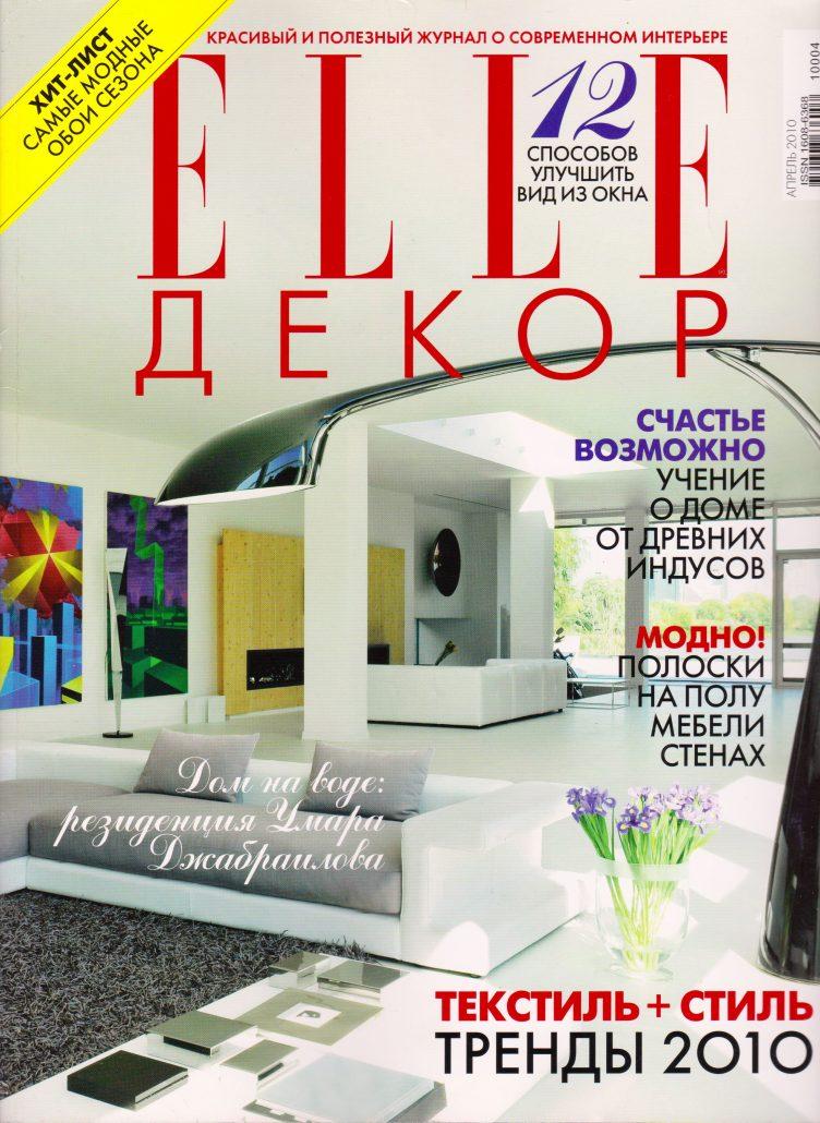 ELLE Декор №94 апрель 2010